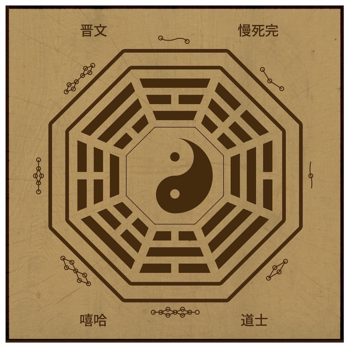 HomeTaping x Mans1 – Hip-Hop Taoists [album]